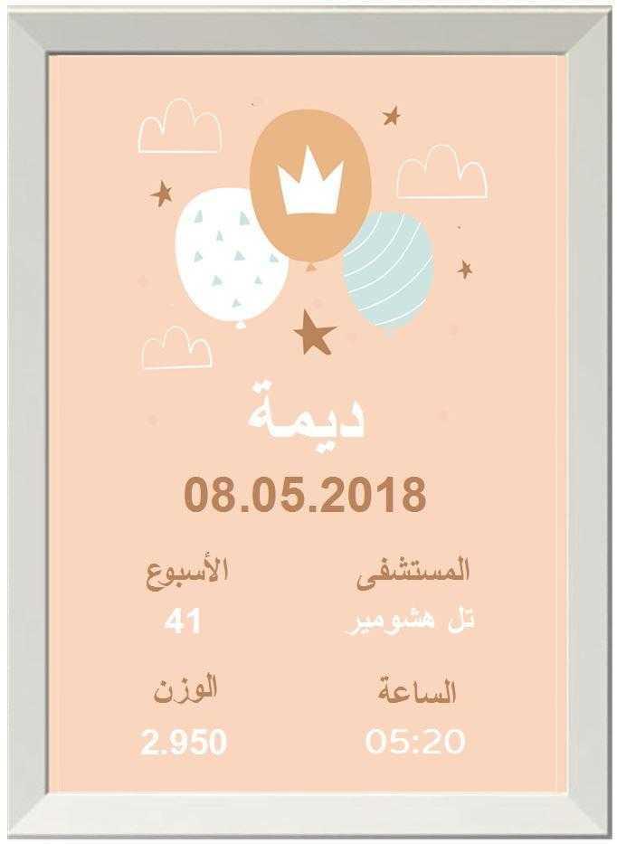 شهادة ميلاد مزخرفة  (תעודות לידה בערבית) - בלון כתום בערבית