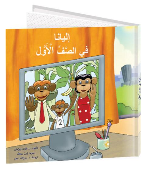 قصص للأولاد والبنات شخصية باللغة العربية (ספרי ילדים בערבית) - بالنجاح في الصف الأول (ספר כיתה א בערבית)