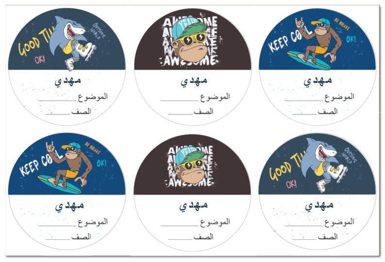 لاصقات مدرسية (ׁמדבקות בית ספר בערבית) - חיות קוליות בערבית