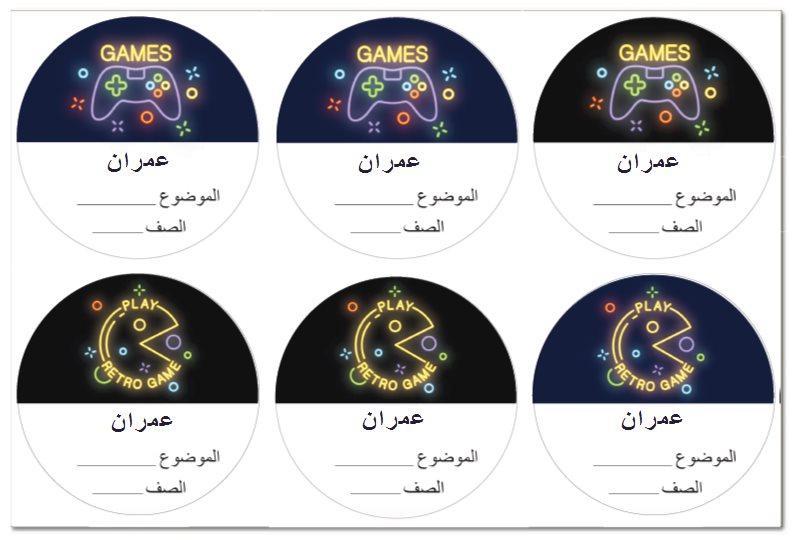 لاصقات مدرسية (ׁמדבקות בית ספר בערבית) - גיימינג בערבית