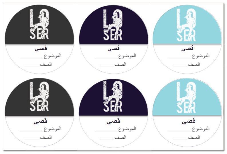 لاصقات مدرسية (ׁמדבקות בית ספר בערבית) - גיימרים בערבית
