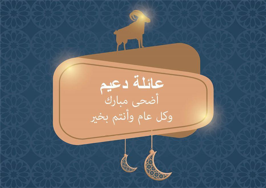 قاعدة طعام للضيافة (פלייסמנטים מעוצבים לשולחן בערבית) - אידל-אדחת - ירח
