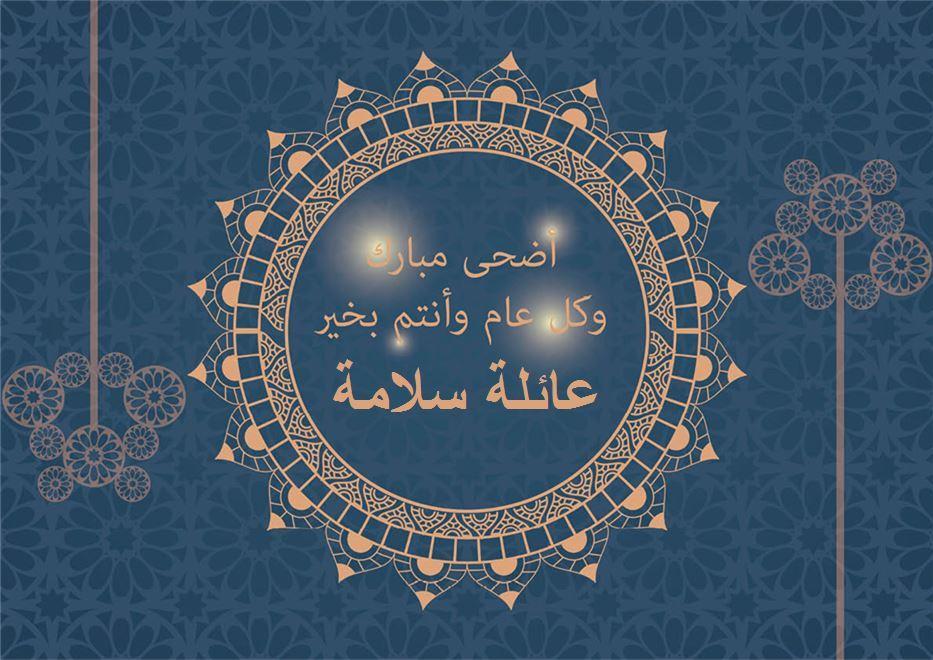 قاعدة طعام للضيافة (פלייסמנטים מעוצבים לשולחן בערבית) - אידל-אדחת-מנדלה