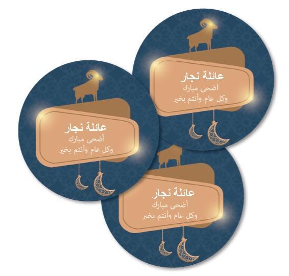 لاصقات عيد ميلاد (מדבקות יומולדת בערבית) - אידל-אדחת - ירח