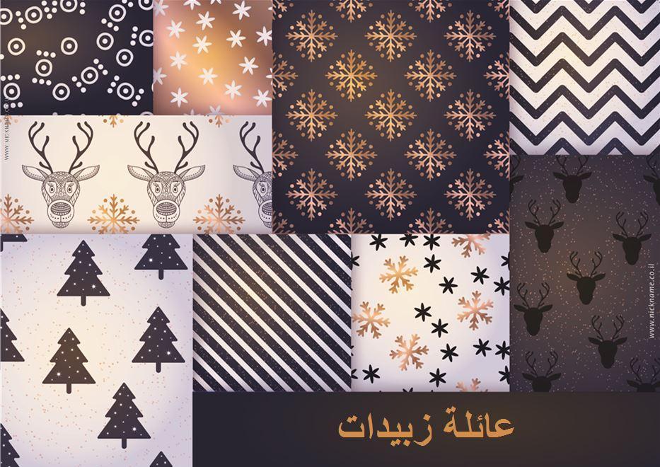 قاعدة طعام للضيافة (פלייסמנטים מעוצבים לשולחן בערבית) - אריחי חג מולד