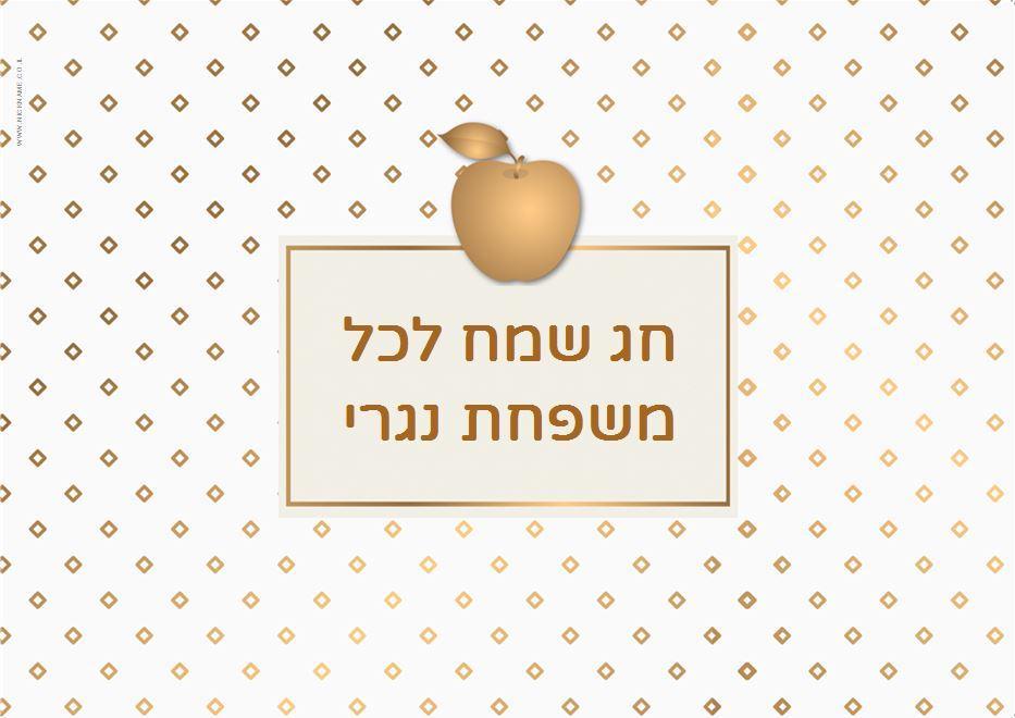 פלייסמנטים מעוצבים לשולחן - תפוח זהב