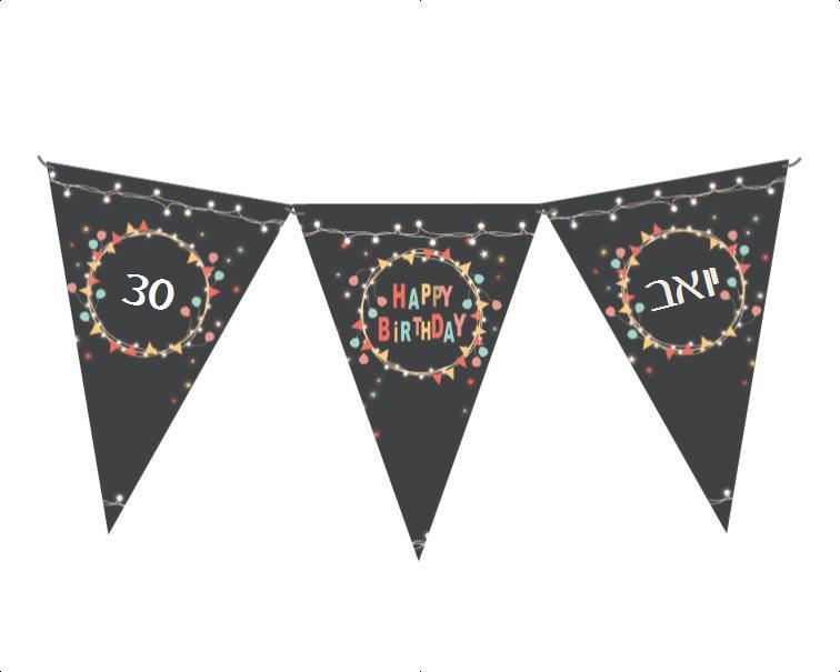 שרשרת דגלים ליומולדת - יום הולדת גרלנדה