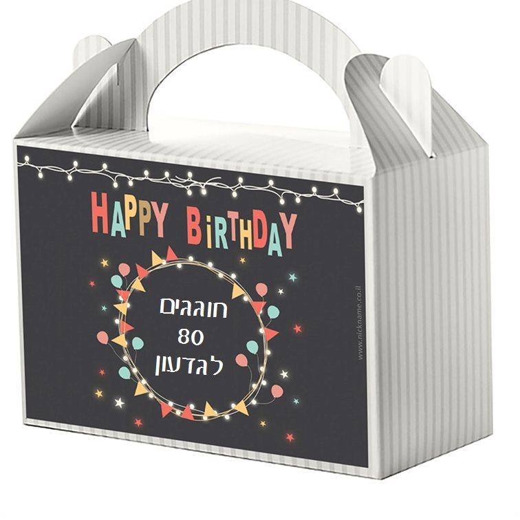 מזוודות מתנה לאורחי היומולדת - יום הולדת גרלנדה