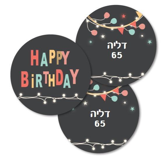 מדבקות יומולדת - יום הולדת גרלנדה