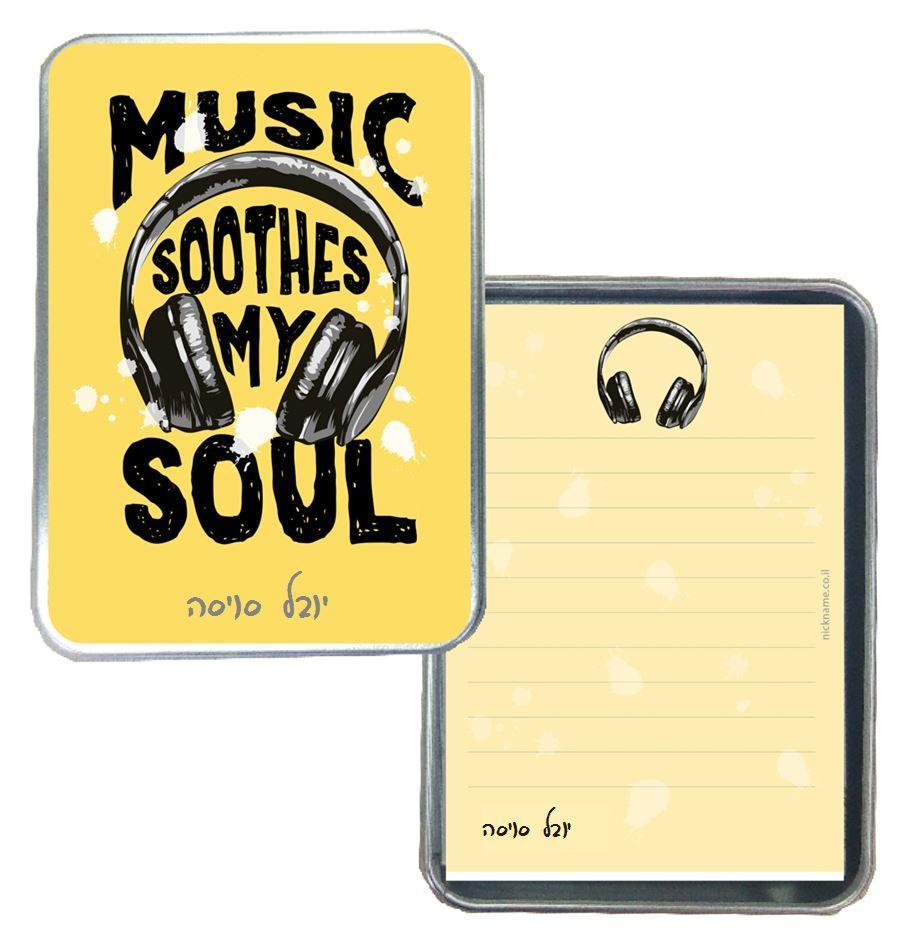 קופסאות ממו מעוצבות - מוזיקה לנשמה