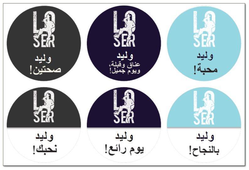 גיימרים בערבית