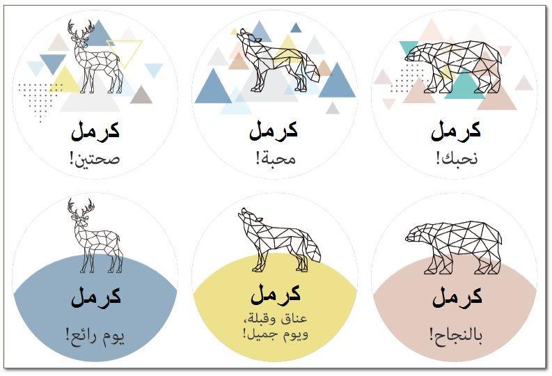 لاصقات للشطائر (מדבקות לכריכים בערבית) - חיות גיאומטריות בערבית
