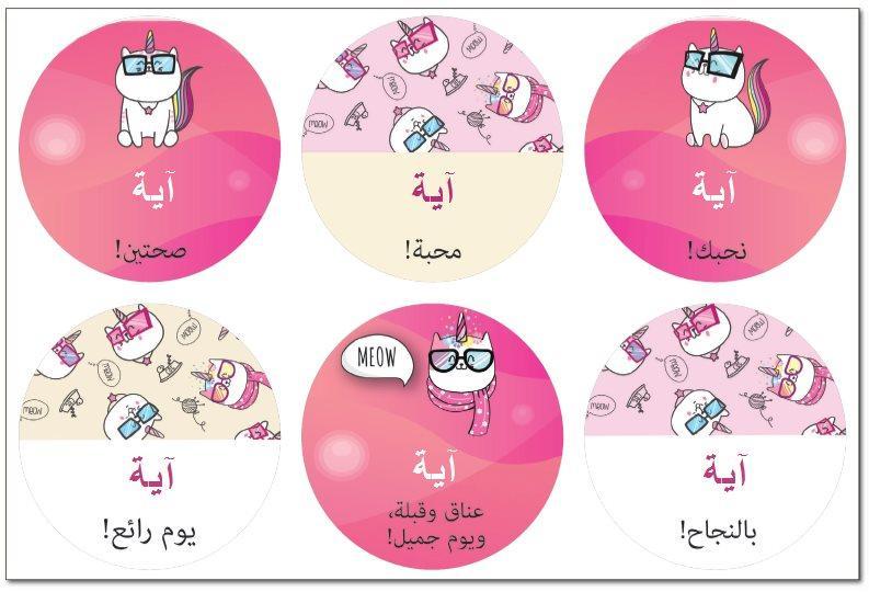 لاصقات للشطائر (מדבקות לכריכים בערבית) - חד-חתול בערבית