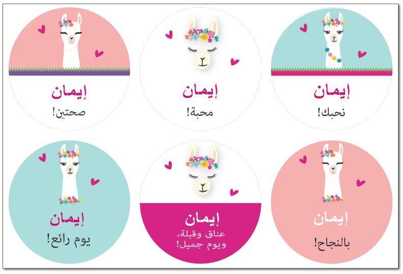 لاصقات للشطائر (מדבקות לכריכים בערבית) - למה-מה בערבית
