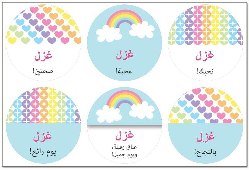 لاصقات للشطائر (מדבקות לכריכים בערבית) - קשתות ולבבות בערבית