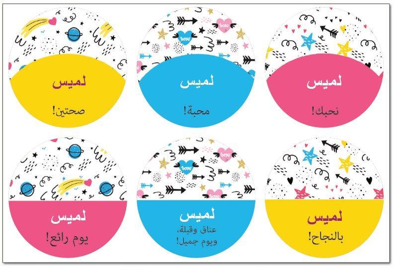 لاصقات للشطائر (מדבקות לכריכים בערבית) - קישקוש מתוק בערבית