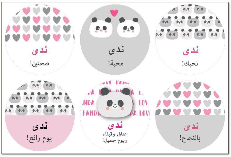 لاصقات للشطائر (מדבקות לכריכים בערבית) - פנדות מאוהבות בערבית