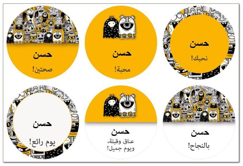لاصقات للشطائر (מדבקות לכריכים בערבית) - מפלצות בצהוב בערבית