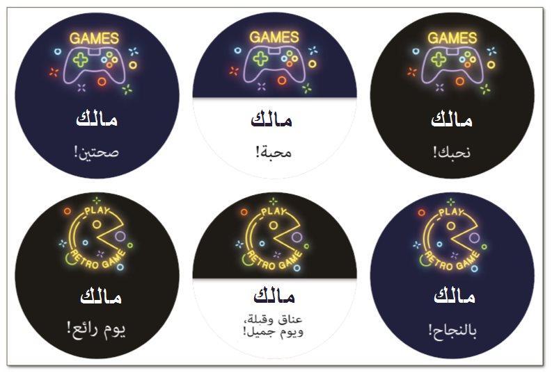 لاصقات للشطائر (מדבקות לכריכים בערבית) - גיימינג בערבית