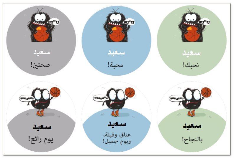 لاصقات للشطائر (מדבקות לכריכים בערבית) - מפלצות ספורטיביות בערבית