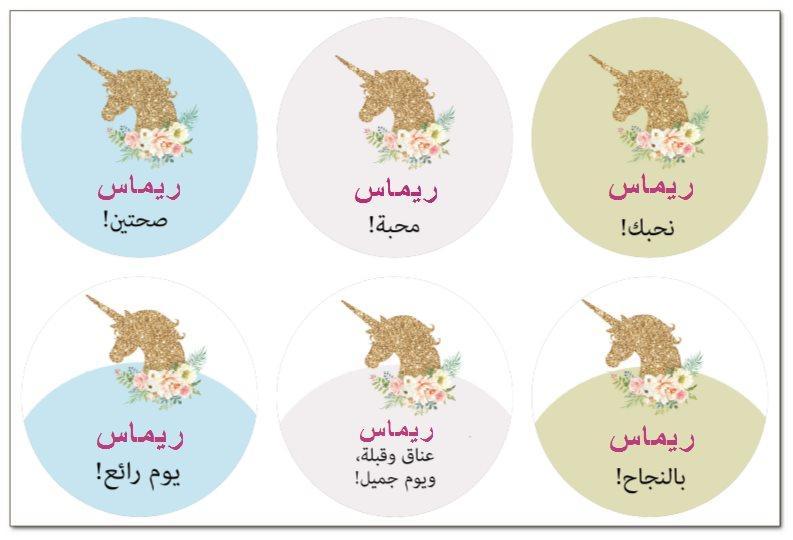 لاصقات للشطائر (מדבקות לכריכים בערבית) - חד קרן מוזהב בערבית