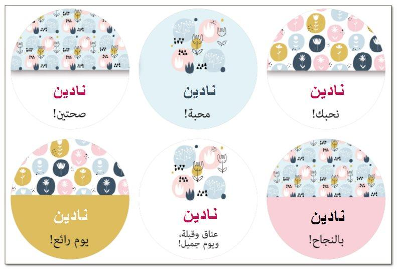 لاصقات للشطائر (מדבקות לכריכים בערבית) - פריחה שקטה בערבית