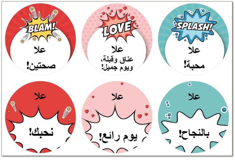 لاصقات للشطائر (מדבקות לכריכים בערבית) - مرح (שובבות בערבית)