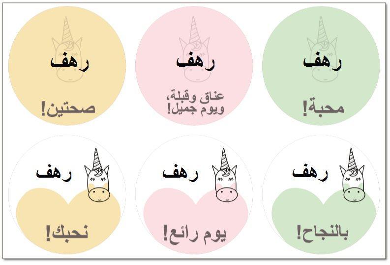 لاصقات للشطائر (מדבקות לכריכים בערבית) - قلوب أحادي القرن (חדי קרן לבביים בערבית)