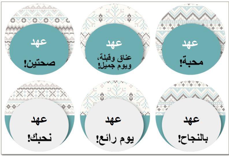 لاصقات للشطائر (מדבקות לכריכים בערבית) - تطريز (נורדי בערבית)