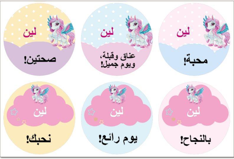 لاصقات للشطائر (מדבקות לכריכים בערבית) - חד קרן על ענן בערבית