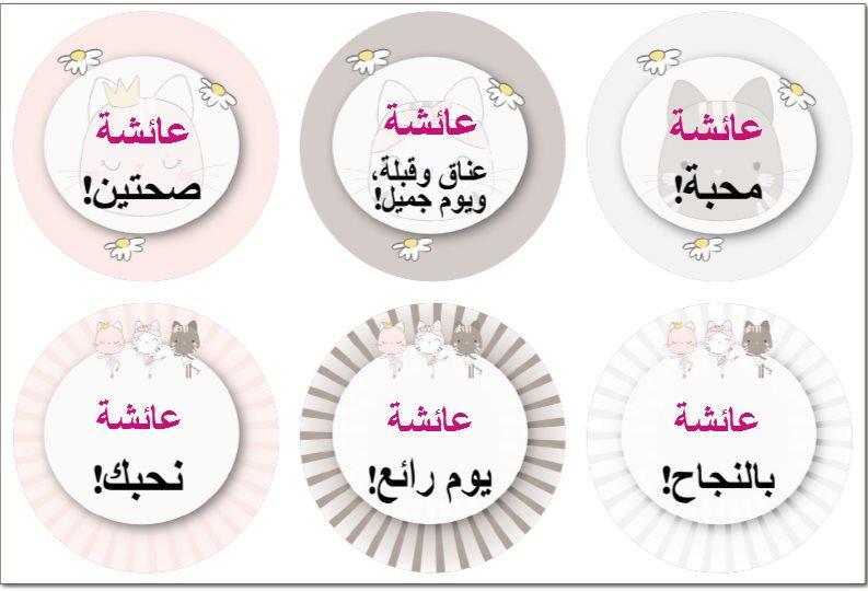 لاصقات للشطائر (מדבקות לכריכים בערבית) - رقصة القطط (בלט חתולים בערבית)