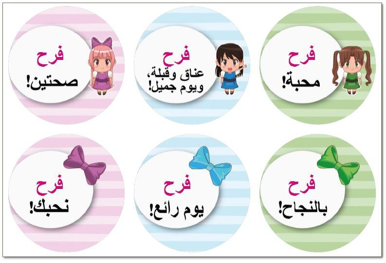 لاصقات للشطائر (מדבקות לכריכים בערבית) - رسوم متحركة (אנימה בערבית)