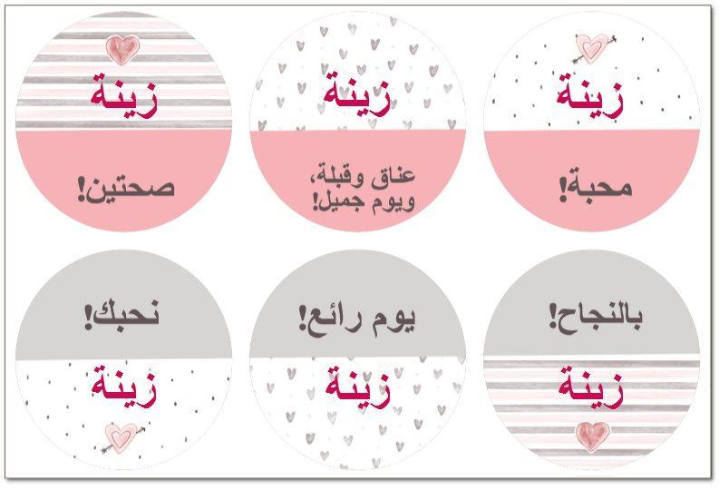 لاصقات للشطائر (מדבקות לכריכים בערבית) - قلب وردي (לב ורוד בערבית)