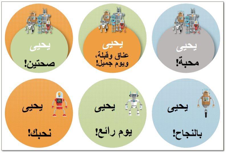 لاصقات للشطائر (מדבקות לכריכים בערבית) - مجموعة روبوتات (חבורת הרובוטים בערבית)