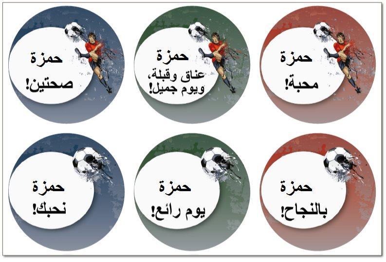 لاصقات للشطائر (מדבקות לכריכים בערבית) - لاعب كرة قدم (שחקן כדורגל בערבית)