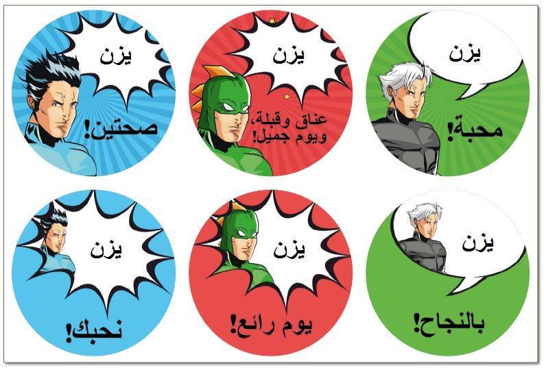 لاصقات للشطائر (מדבקות לכריכים בערבית) - منتخب الأبطال (נבחרת הגיבורים בערבית)