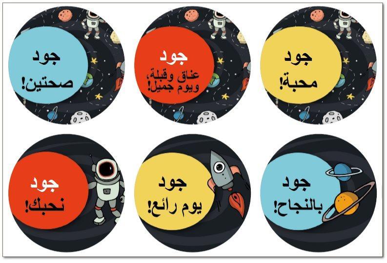 لاصقات للشطائر (מדבקות לכריכים בערבית) - رحلة في الفضاء (מסע בחלל בערבית)