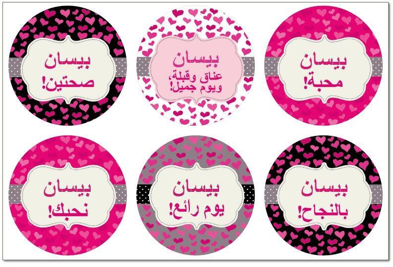 لاصقات للشطائر (מדבקות לכריכים בערבית) - قلوب وردية (לבבות ורודים בערבית)