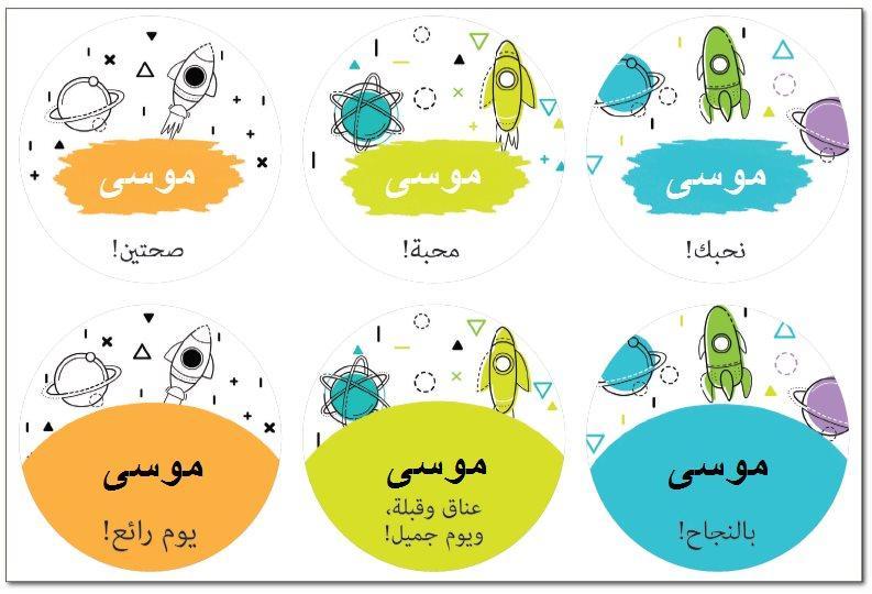 لاصقات للشطائر (מדבקות לכריכים בערבית) - חלליות או לא להיות בערבית
