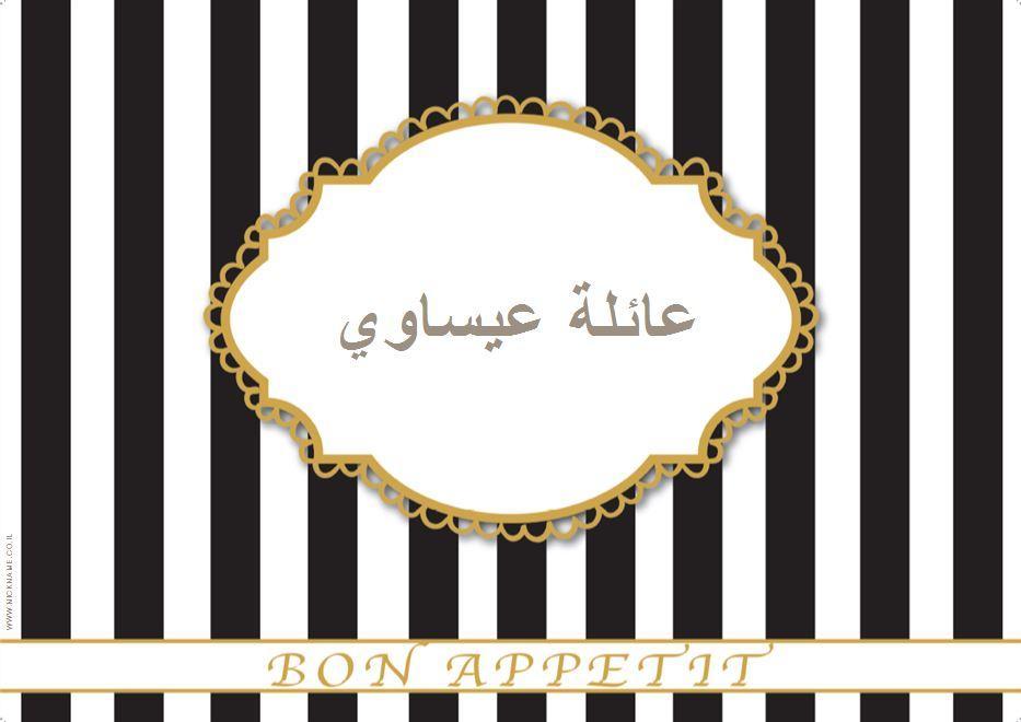 قاعدة طعام للضيافة (פלייסמנטים מעוצבים לשולחן בערבית) - ذهب وخطوط (זהב ופסים בערבית)