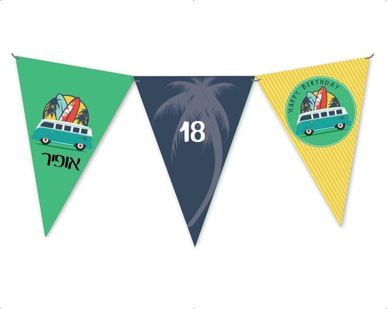 שרשרת דגלים ליומולדת - יום הולדת ואן בדרכים