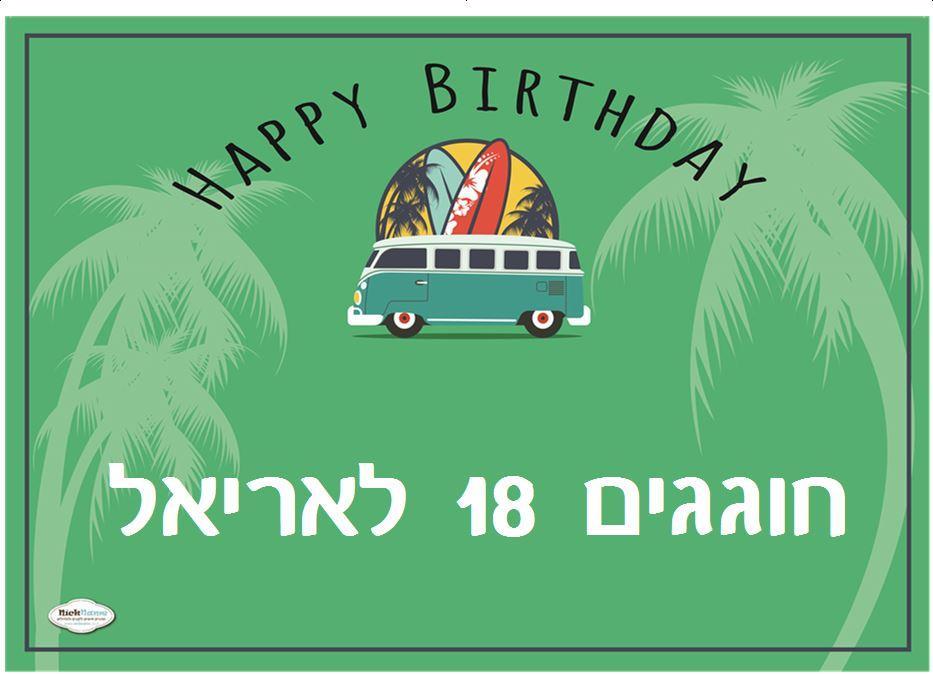 פוסטרים ליומולדת - יום הולדת ואן בדרכים