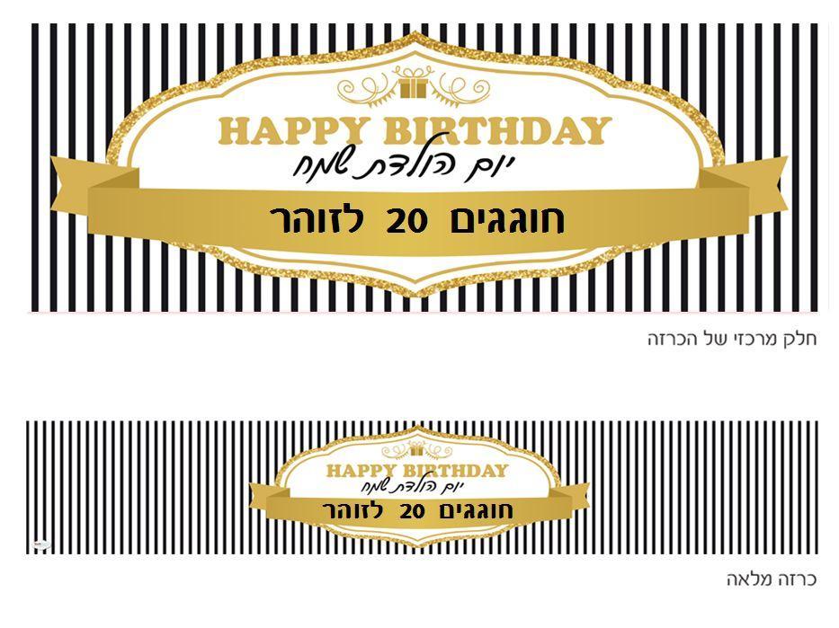 יום הולדת זהב