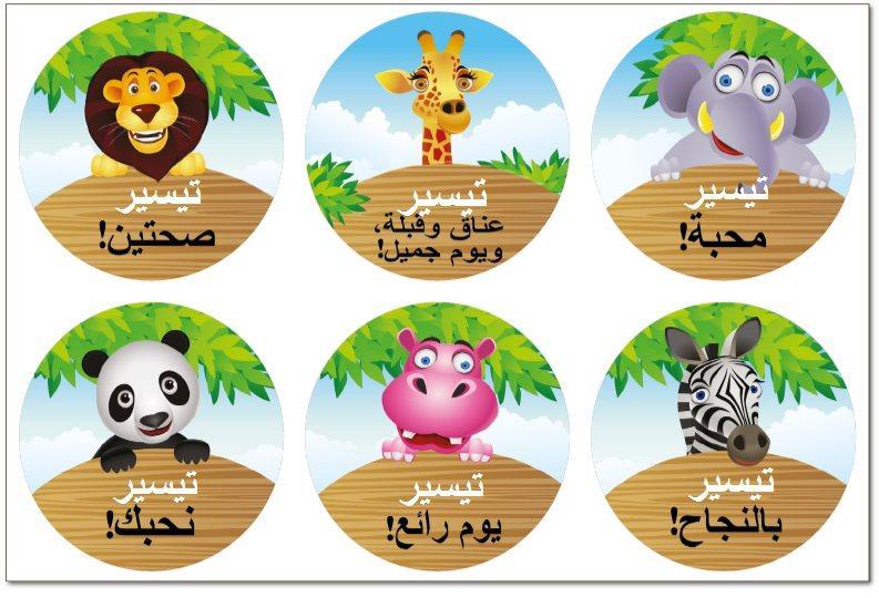 لاصقات للشطائر (מדבקות לכריכים בערבית) - حيوانات الغابة (חיות בר בערבית)