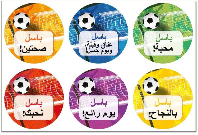 لاصقات للشطائر (מדבקות לכריכים בערבית) - جووووول! (גולללל! בערבית)