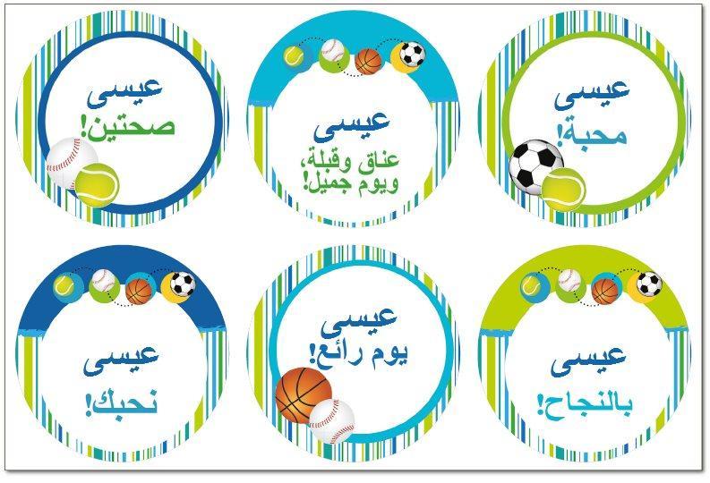 لاصقات للشطائر (מדבקות לכריכים בערבית) - كرات رياضية (כדורי ספורט בערבית)