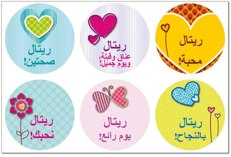 لاصقات للشطائر (מדבקות לכריכים בערבית) - قلوب مزدهرة (לבבות פורחים בערבית)