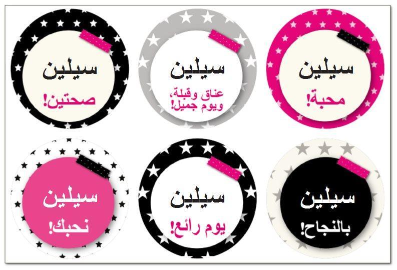 لاصقات للشطائر (מדבקות לכריכים בערבית) - سوبر ستار (סופרסטאר בערבית)