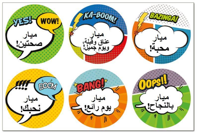 لاصقات للشطائر (מדבקות לכריכים בערבית) - كوميكس (קומיקס בערבית)