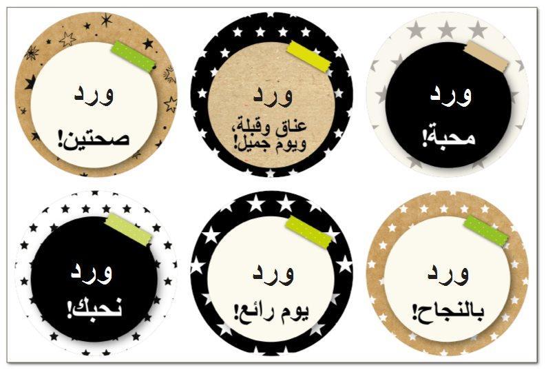 لاصقات للشطائر (מדבקות לכריכים בערבית) - نجومي (הכוכבים שלי בערבית)